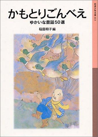 かもとりごんべえ―ゆかいな昔話50選 (岩波少年文庫 (013))