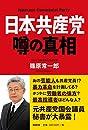 日本共産党 噂の真相