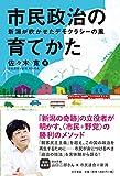市民政治の育てかた: 新潟が吹かせたデモクラシーの風