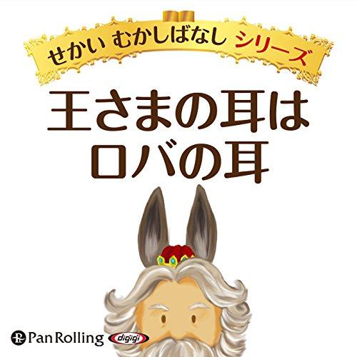 耳 王様 耳 ロバ の は の