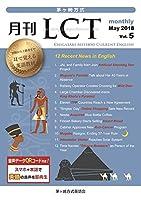 茅ヶ崎方式・月刊LCT5号