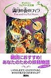 満月の夜のフィラ (ディズニーフェアリーズ文庫)