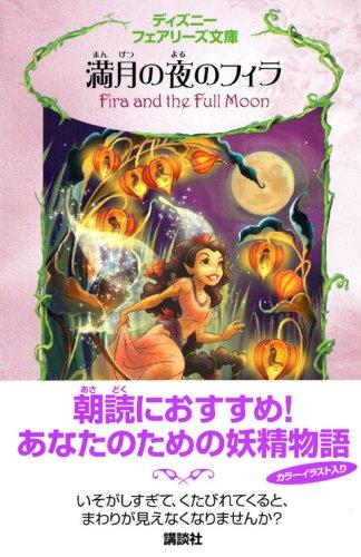 満月の夜のフィラ (ディズニーフェアリーズ文庫)の詳細を見る