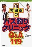 村田基のバス釣りクリニックQ&A 119―60cmアップの釣り方教えます! (Rod and Reelの本)