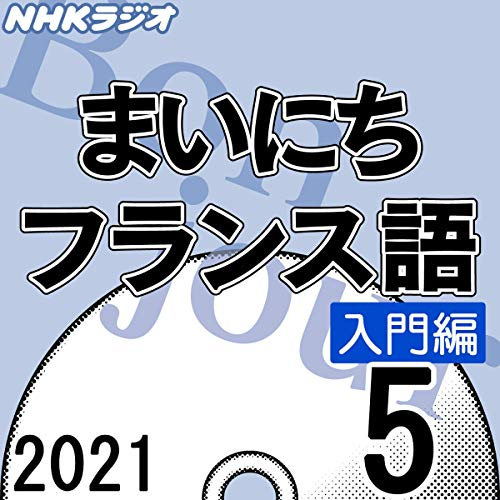 Couverture de NHK まいにちフランス語 入門編 2021年5月号