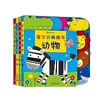 邦臣小红花·宝宝的触摸书 : 全4册 [0-3岁]