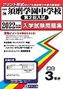 須磨学園中学校 第2回入試 入学試験問題集2022年春受験用 実物に近いリアルな紙面のプリント形式過去問