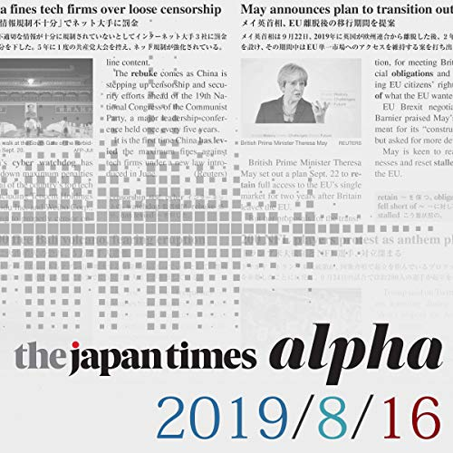 The Japan Times Alpha 8月16日号 cover art