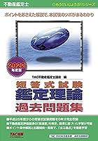 513WYPi oNS. SL200  - 不動産鑑定士試験
