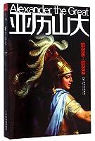 亚历山大(前356-前323)