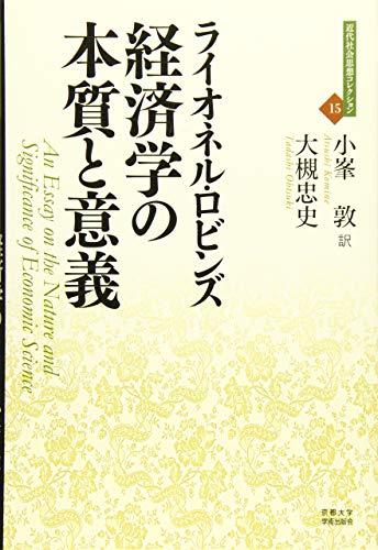 経済学の本質と意義 (近代社会思想コレクション)