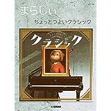 ピアノソロ まらしぃ ちょっとつよいクラシック (ピアノ・ソロ)
