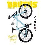 BRUTUS(ブルータス) 2020年 8月15日号 No.921 [いい自転車。] [雑誌]