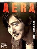 AERA(アエラ) 2012年1月23日号 「親の死に目と仕事」