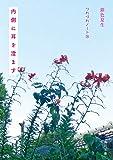 内側に耳を澄ます つれづれノート(36) (角川文庫)