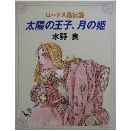 太陽の王子、月の姫―ロードス島伝説 (角川mini文庫)
