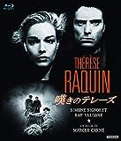 嘆きのテレーズ 【ブルーレイ版】 [Blu-ray]