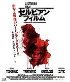 セルビアン・フィルム 完全版 [Blu-ray]