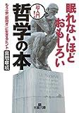 眠れないほどおもしろい哲学の本: もう一歩「前向き」に生きるヒント (王様文庫)