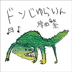 岸田繁「ドンじゅらりん」のジャケット画像