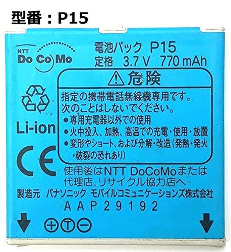 【Amazon.co.jp 限定】NTT docomo ドコモ 905i P904i 用電池パック P15