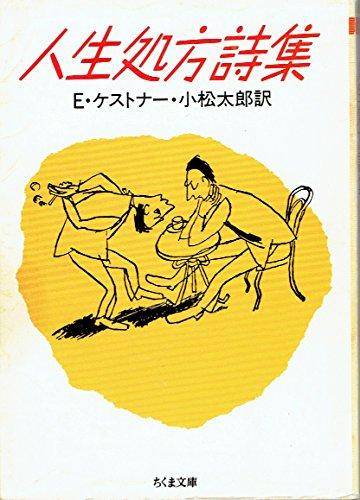 人生処方詩集 (ちくま文庫)