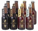 【水口酒造】道後ビール8本セット