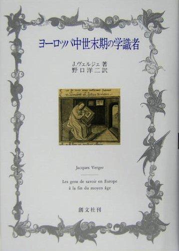 ヨーロッパ中世末期の学識者