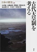 古代天皇制を考える (日本の歴史)