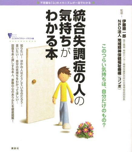 統合失調症の人の気持ちがわかる本 (こころライブラリーイラスト版)