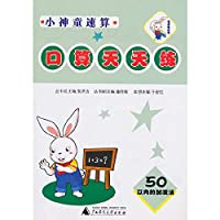 Prodigy quick calculation every day practicing addition and subtraction within 50(Chinese Edition)