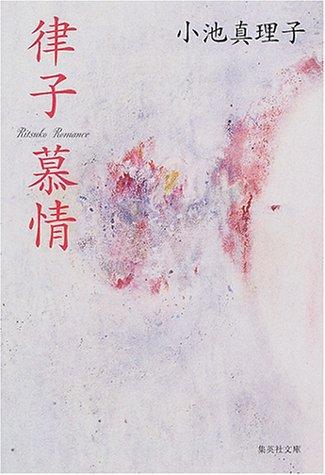 律子慕情 (集英社文庫)
