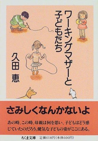ワーキングマザーと子どもたち (ちくま文庫)の詳細を見る