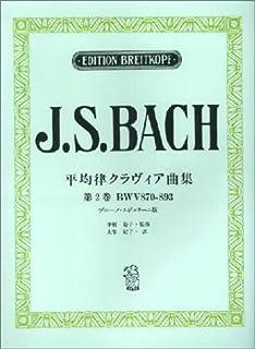 日本語ライセンス版 バッハ,J. S. : 平均律クラヴィア曲集 第2巻/ムジェリーニ版 Bach, J. S.: Das Wohltemperiertes Klavie
