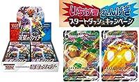 【プロモカード2種付き】ポケモンカードゲーム ソード&シールド 強化拡張パック 「双璧のファイター」 BOX