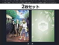 森永×イオン 文豪ストレイドッグス オリジナル クリアファイル 2枚セット