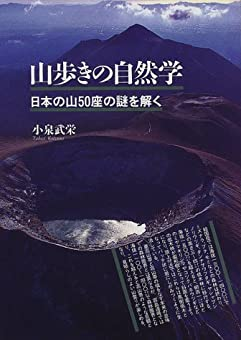 山歩きの自然学—日本の山50座の謎を解く