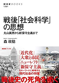戦後「社会科学」の思想: 丸山眞男から新保守主義まで (NHKブックス 1261)