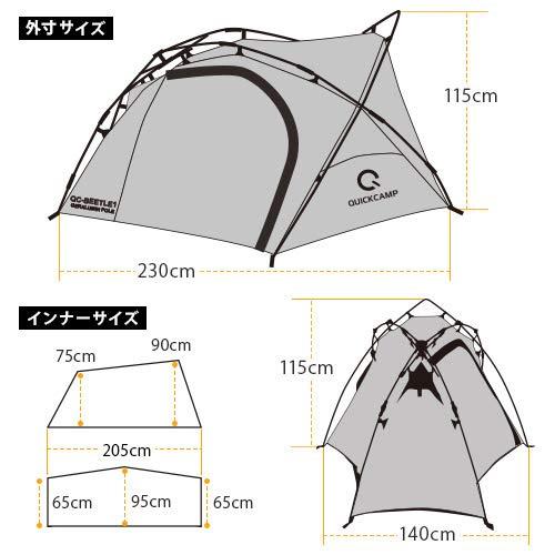クイックキャンプ『ワンタッチツーリングテント1人用(QC-BEETLE1)』