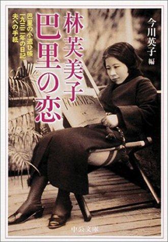 林芙美子 巴里の恋―巴里の小遣ひ帳、一九三二年の日記、夫への手紙 (中公文庫)の詳細を見る