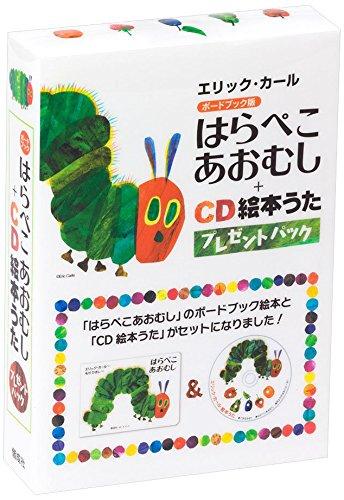 偕成社『はらぺこあおむし+CD絵本うた プレゼントパック』