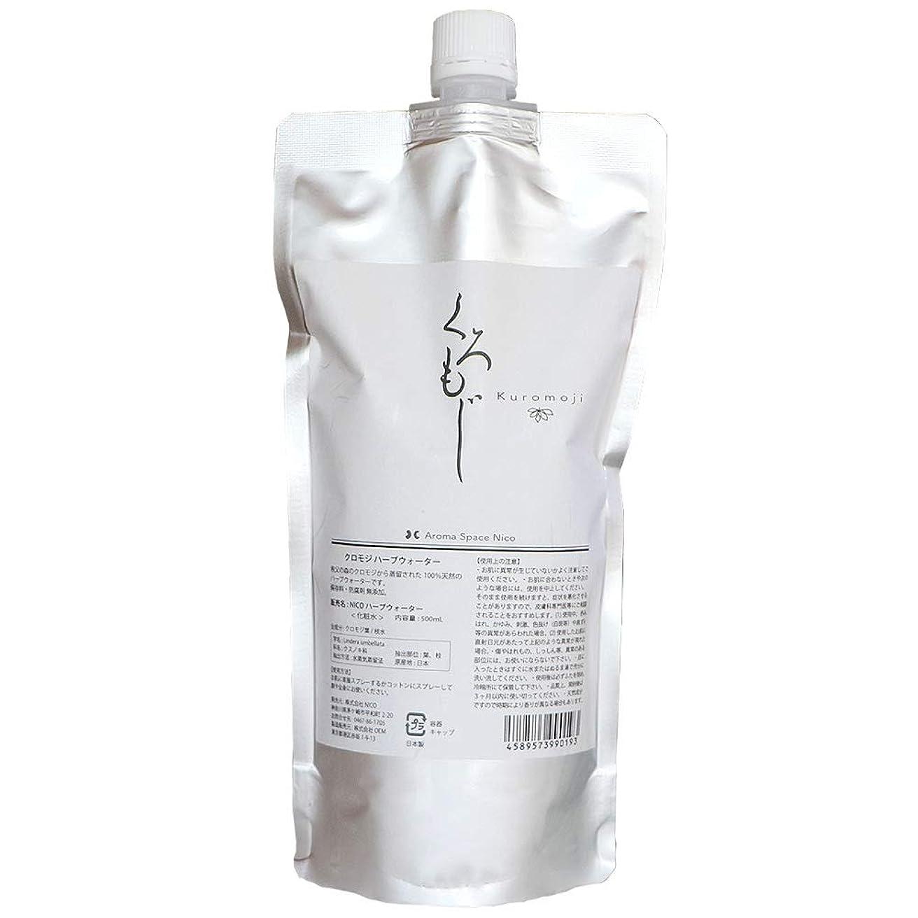 策定するディレクトリ加速する無添加 さっぱり 化粧水 [NICOクロモジハーブウォーター(500ml) ] 天然成分 心が和む和の香り …