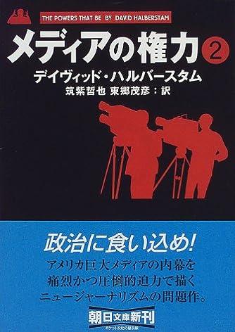 メディアの権力〈2〉 (朝日文庫)