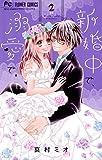 新婚中で、溺愛で。(2) (フラワーコミックス)