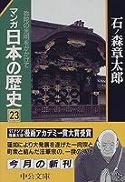 マンガ 日本の歴史〈23〉弥陀の光明をかかげて (中公文庫)