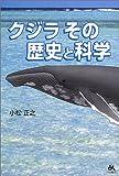 クジラ その歴史と科学