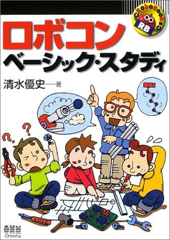 ロボコン・ベーシック・スタディ (RoboBooks)