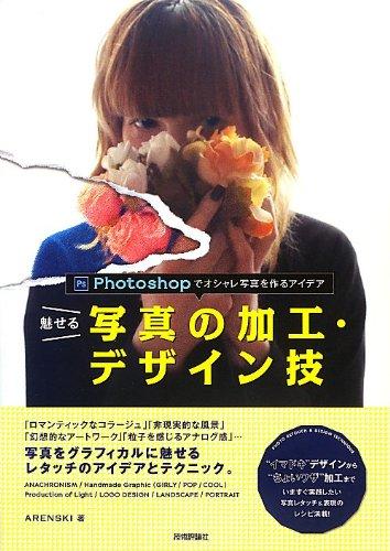 魅せる写真の加工・デザイン技 ~Photoshopでオシャレ写真を作るアイデア