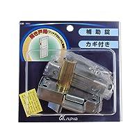ALPHA(アルファ) 開き戸用 補助錠 カギ付き V-560