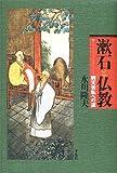 漱石と仏教―則天去私への道